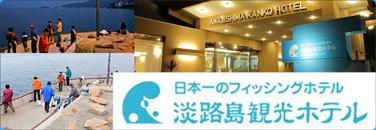 日本一のフィッシングホテル 淡路島観光ホテル