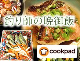 釣り師の晩御飯