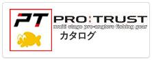 PRO:TRASTカタログ
