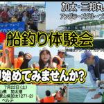 7月22日(土) 第2回 船釣り体験会