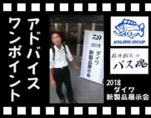 2018ダイワ新製品展示会