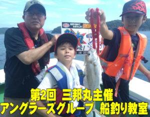 第二回 船釣り教室