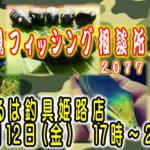 5月12日(金)   出張!雷魚フィッシング相談所2017