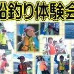 7/22 第2回 三邦丸主催 船釣り体験会結果