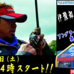 8月19日(土) 伊豫部 健プロトークショー