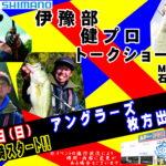 8月20日(日) 伊豫部 健プロトークショー