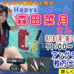9月18日(月・祝) ハピソンガール 森田菜月さん来店