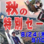 8月24日から9月10日まで 初秋の特別セール!!