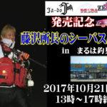 10月21日(土) 藤沢所長のシーバス出張所