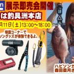 11月11日 ハピソンガール 森田菜月さん来店