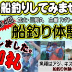 7月27日(土) 第4回 船釣り体験会