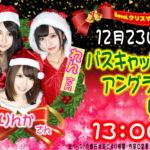 12月23日(土) BeveLクリスマスイベント