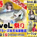 1月14日(日) 新春BeveL祭り