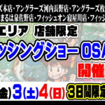 大阪エリア店舗限定セール