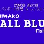 【滋賀】 オールブルー