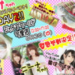 りんかちゃん ジャンプ2DAYSイベント! 2DAY!!