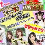 りんかさんジャンプ2DAYSイベント! 1DAY!!