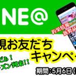LINE@ 新規お友だちキャンペーン