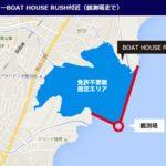 【滋賀】 ボートハウス ラッシュ