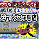 レジャックス初来店イベント!!