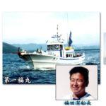 【和歌山】 福丸観光漁業