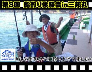 第3回 船釣り体験会<