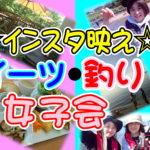 ☆インスタ映えスイーツ釣り女子会☆