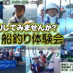 8月 4日(土) 第3回 船釣り体験会