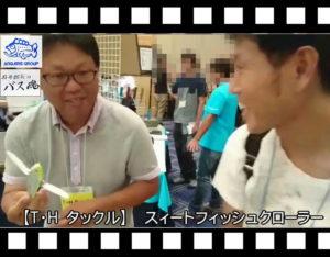 石井館長のバス魂 【T・H タックル】スィートフィッシュクローラー<