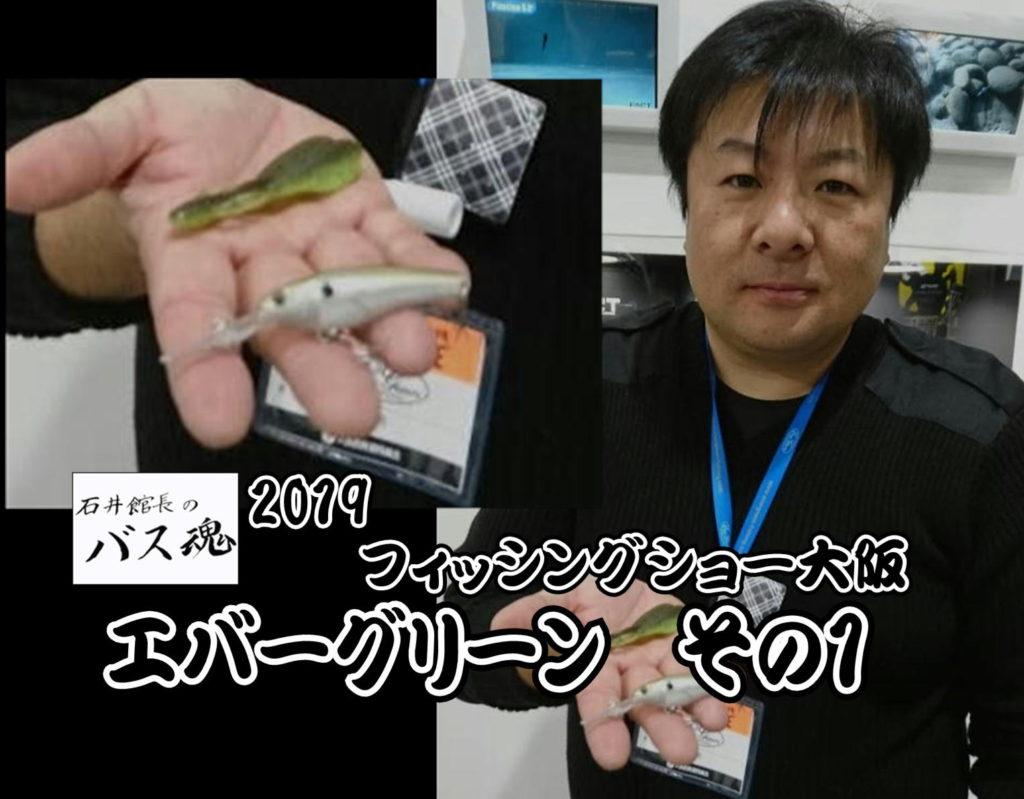 ブログ 石井 館長