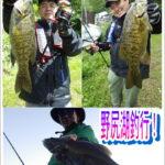 野尻湖スモールマウスバス釣行!!