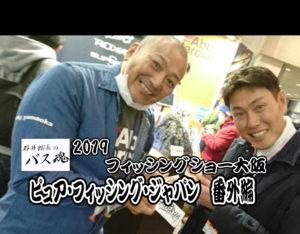 フィッシングショー 大阪 ピュア・フィッシング・ジャパン 番外編 石井館長のバス魂 <
