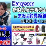 ハピソン展示&実演会 ハピソンガール 小西里果さん来店