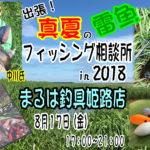 出張!真夏の雷魚フィッシング相談所in2018 まるは釣具姫路店