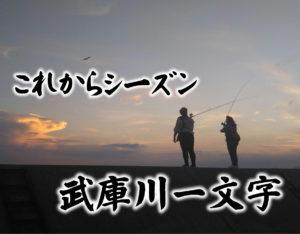 武庫川一文字の釣行<