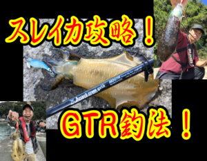 スレイカ攻略!GTR釣法!<