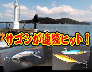 日本海沖一文字で手軽にライトショアジギ!<