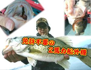 琵琶湖バス2馬力レンタルボート!<