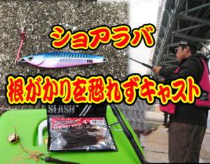 下津井岩黒島にてショアラバ釣りに行ってきました<