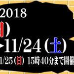 レイドジャパン プレミアム抽選券配布のお知らせ
