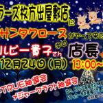 12月24日(月・祝)ぺルビー貴子さん 半日店長イベント