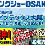 2月2日(土)・3日(日) フィッシングショー大阪