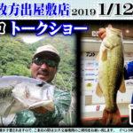 1月12日(土)ジャッカルプロトークショー