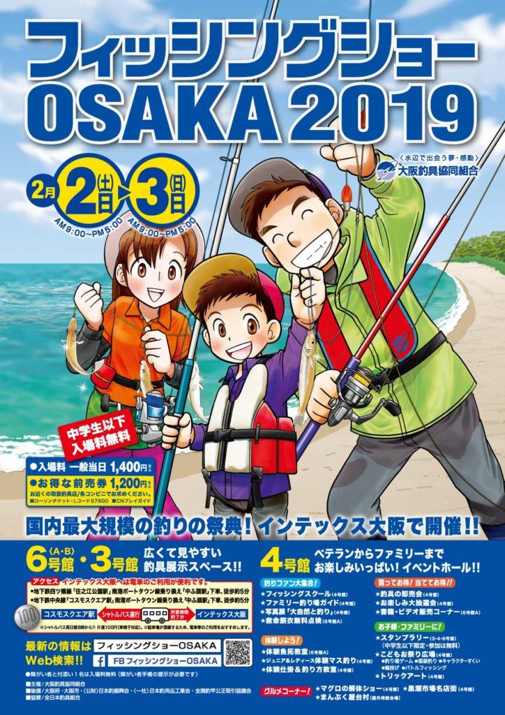 釣具 大阪