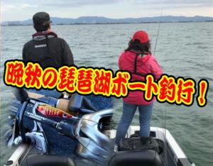 晩秋の琵琶湖ボート釣行!<