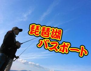 琵琶湖バスボート<