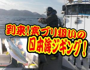 到来!寒ブリ狙いの日本海ジギング! <
