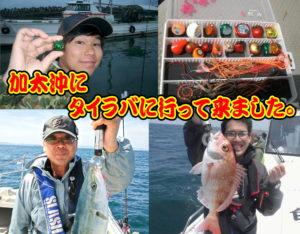 加太沖にタイラバに行って来ました。<