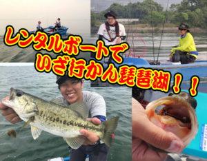 レンタルボートでいざ行かん琵琶湖!!<