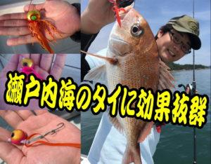 宇野沖へとタイラバ釣行!<